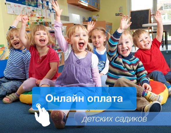 Онлайн оплата детских садиков на сайте