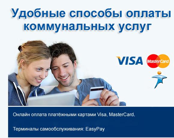 Оплатить коммунальные услуги в Одессе