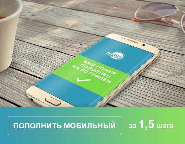 Онлайн пополнение мобильного телефона на сайте
